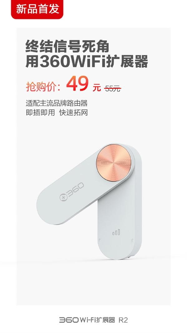 360发布Wi-Fi扩展器R2:49元即插即用 信号多覆盖一间房