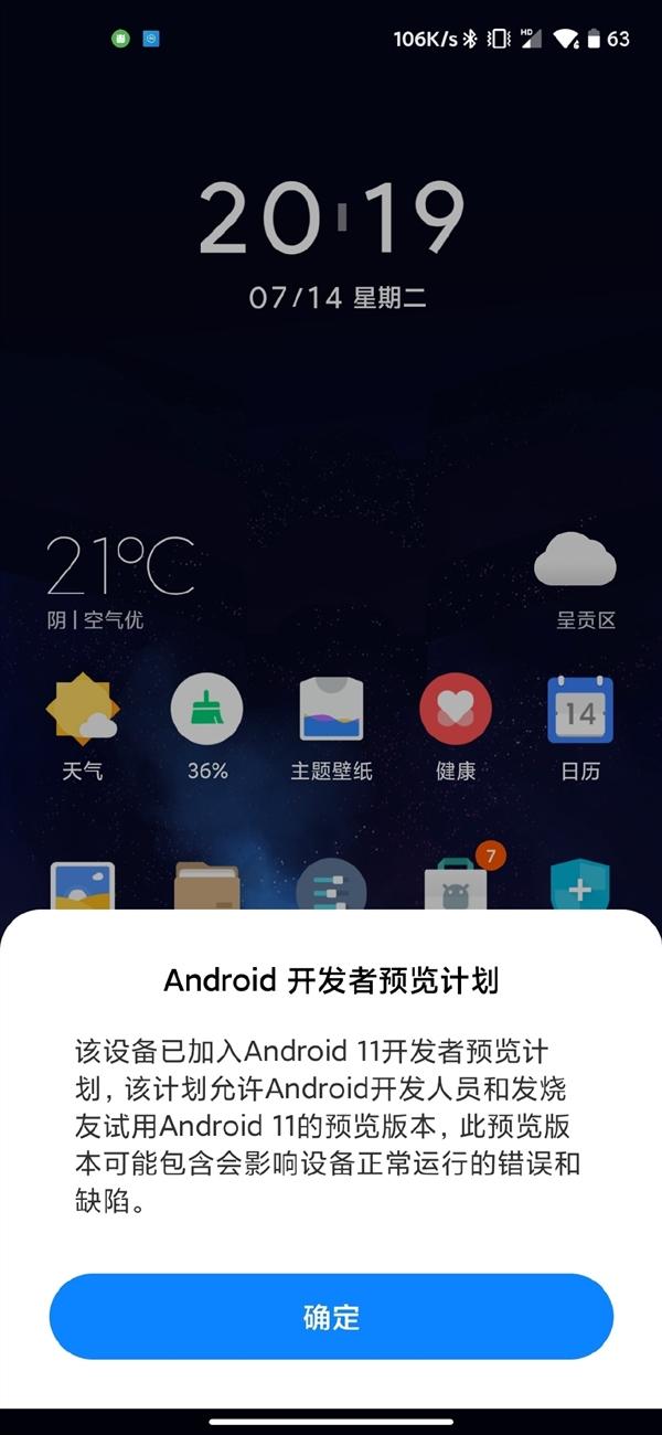 基于Android 11深度定制的MIUI 12!小米10 Pro尝鲜