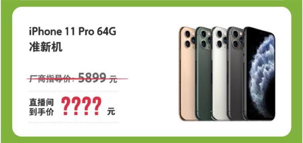 罗永浩卖iPhone!价格便宜好多