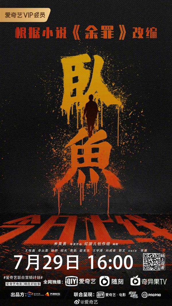 张一山版《余罪3》石沉大海 改编电影《卧鱼》上线