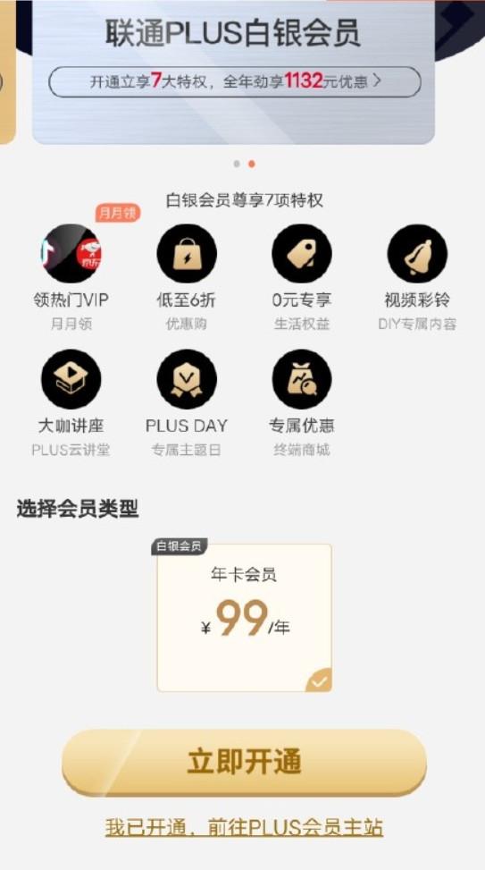 中国联通PLUS会员发布!最低99元/年 12家VIP自由选择