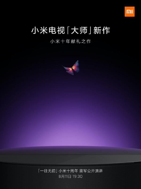 小米将举办一场史无前例的发布会:三大旗舰首发!