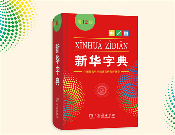 国民经典书:12版《新华字典》今日首发 全新APP同步上线